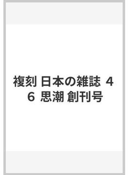 複刻 日本の雑誌 46 思潮 創刊号