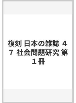 複刻 日本の雑誌 47 社会問題研究 第1冊
