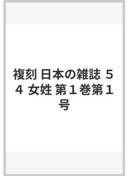 複刻 日本の雑誌 54 女姓 第1巻 第1号