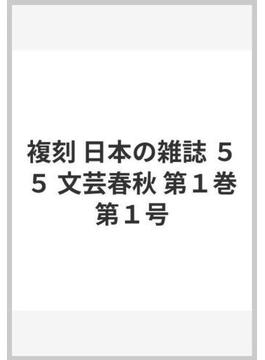 複刻 日本の雑誌 55 文芸春秋 第1巻 第1号