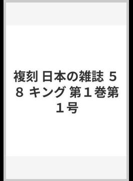 複刻 日本の雑誌 58 キング 第1巻 第1号