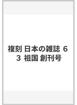 複刻 日本の雑誌 63 祖国 創刊号