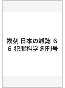複刻 日本の雑誌 66 犯罪科学 創刊号