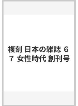 複刻 日本の雑誌 67 女性時代 創刊号