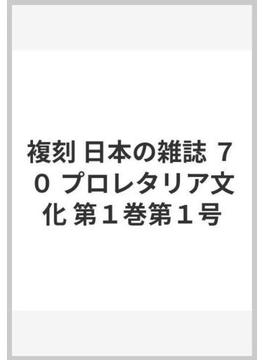 複刻 日本の雑誌 70 プロレタリア文化 第1巻 第1号