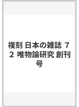 複刻 日本の雑誌 72 唯物論研究 創刊号