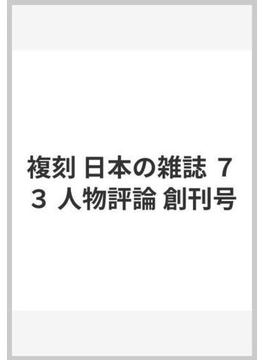 複刻 日本の雑誌 73 人物評論 創刊号