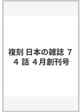 複刻 日本の雑誌 74 話 4月創刊号