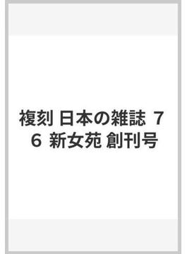 複刻 日本の雑誌 76 新女苑 創刊号