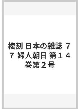 複刻 日本の雑誌 77 婦人朝日 第14巻 第2号