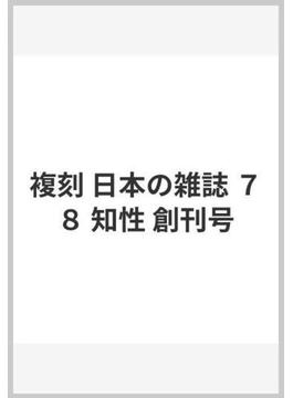 複刻 日本の雑誌 78 知性 創刊号