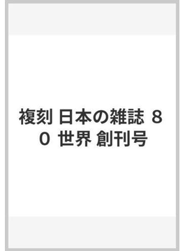 複刻 日本の雑誌 80 世界 創刊号