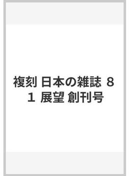 複刻 日本の雑誌 81 展望 創刊号
