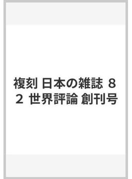 複刻 日本の雑誌 82 世界評論 創刊号