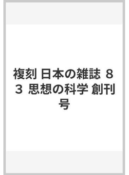 複刻 日本の雑誌 83 思想の科学 創刊号
