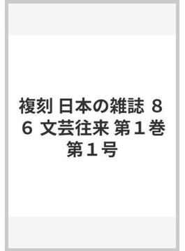 複刻 日本の雑誌 86 文芸往来 第1巻 第1号