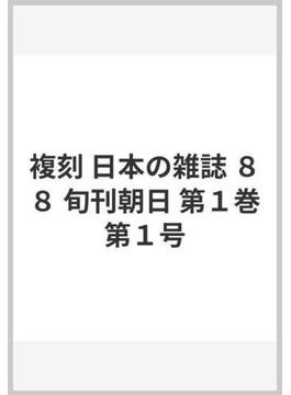 複刻 日本の雑誌 88 旬刊朝日 第1巻 第1号