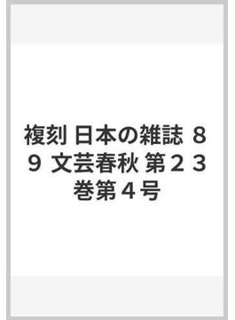 複刻 日本の雑誌 89 文芸春秋 第23巻 第4号