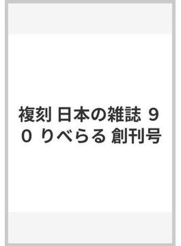 複刻 日本の雑誌 90 りべらる 創刊号