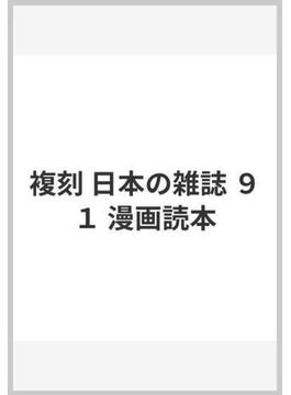 複刻 日本の雑誌 91 漫画読本