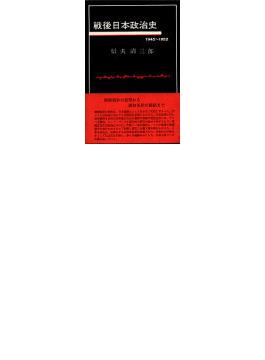 戦後日本政治史 1945〜1952 4 朝鮮戦争と講和