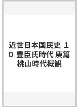 近世日本国民史 10 豊臣氏時代 庚篇 桃山時代概観