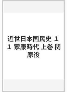 近世日本国民史 11 家康時代 上巻 関原役