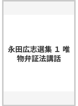 永田広志選集 1 唯物弁証法講話