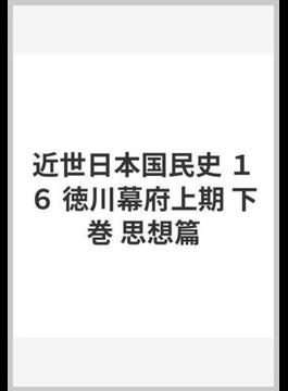 近世日本国民史 16 徳川幕府上期 下巻 思想篇