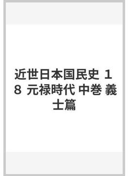 近世日本国民史 18 元禄時代 中巻 義士篇