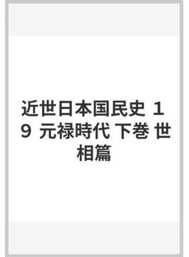 近世日本国民史 19 元禄時代 下巻 世相篇