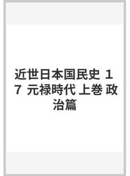 近世日本国民史 17 元禄時代 上巻 政治篇