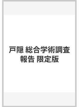 戸隠 総合学術調査報告 限定版