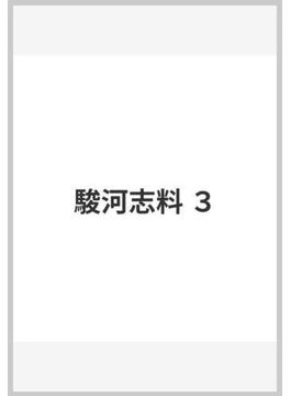 駿河志料 3