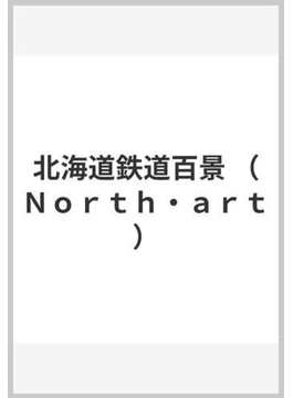 北海道鉄道百景