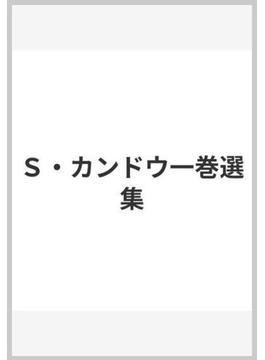 S・カンドウ一巻選集