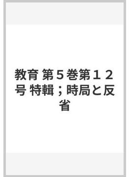 教育 第5巻 第12号 特輯;時局と反省