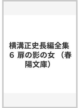 横溝正史長編全集 6 扉の影の女