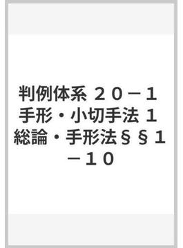 判例体系 20‐1 手形・小切手法 1 総論・手形法§§1−10