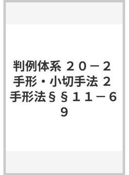 判例体系 20‐2 手形・小切手法 2 手形法§§11−69