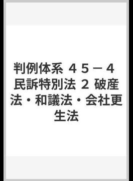 判例体系 45‐4 民訴特別法 2 破産法・和議法・会社更生法