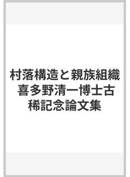 村落構造と親族組織 喜多野清一博士古稀記念論文集
