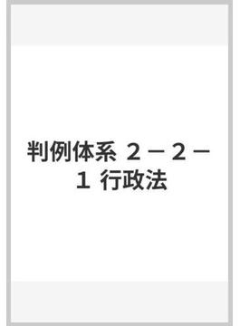 判例体系 2‐2 1 行政法