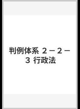 判例体系 2‐2 3 行政法