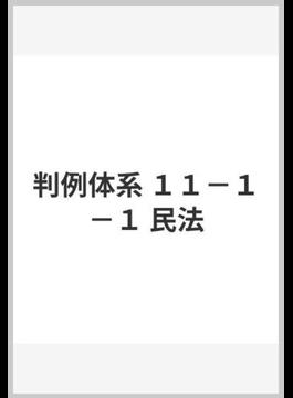 判例体系 11‐1 1 民法