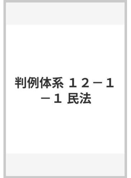判例体系 12‐1 1 民法