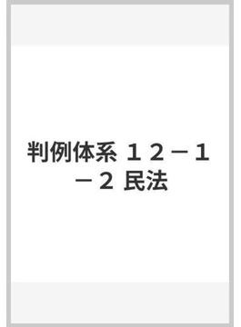 判例体系 12‐1 2 民法