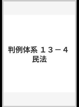 判例体系 13‐4 民法