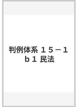 判例体系 15‐1b 1 民法