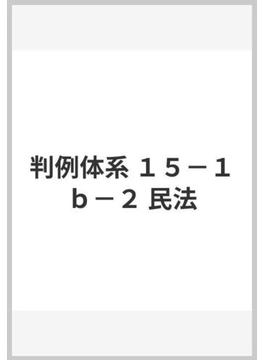 判例体系 15‐1b 2 民法